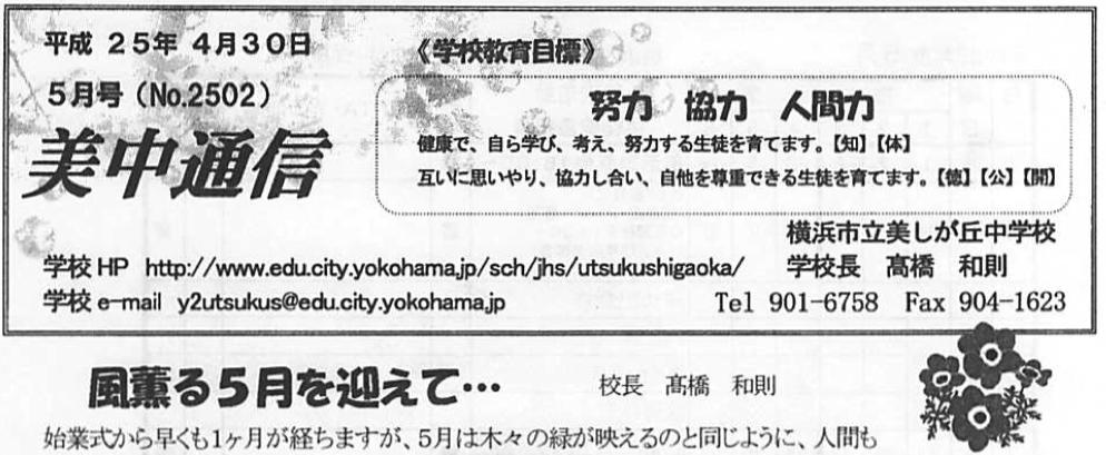 『美中通信5月号』発行
