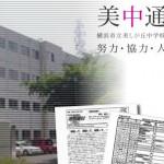 『美中通信6月号』発行