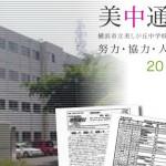 『美中通信7月号』発行