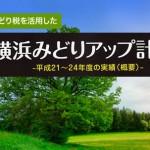 横浜みどりアップ計画の報告について
