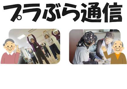『プラぶら通信』第3号発行