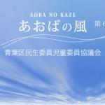 青葉区民児協だより「あおばの風 第60号」が発行されました。