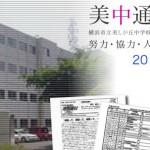 『美中通信8月号』発行