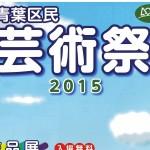 青葉区民芸術祭2015