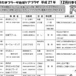 たまプラーザ地域ケアプラザ 平成27年12月行事予定