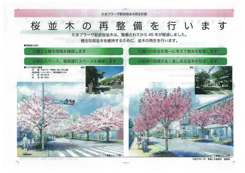 """""""たまプラーザ駅前桜並木再生計画"""" いよいよ始まる!"""