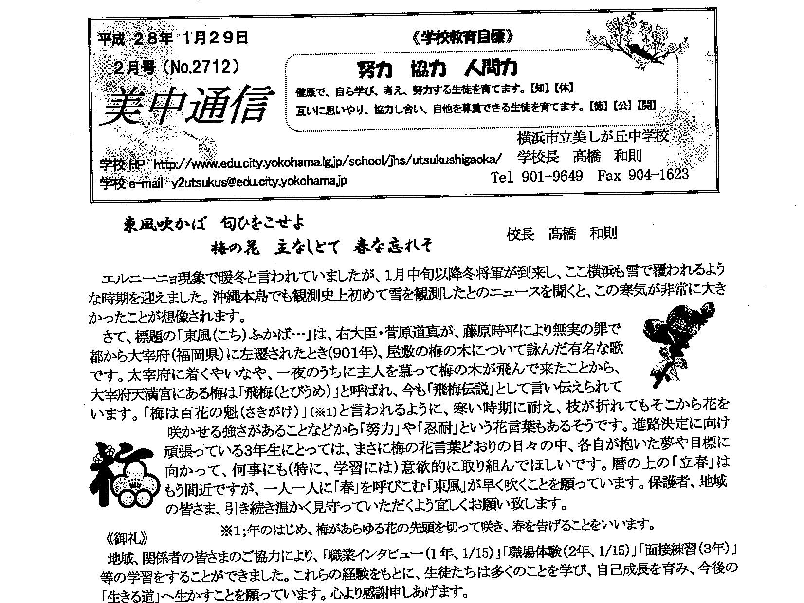 美中通信 2月号