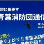 青葉消防団通信 2016.02  vol.03