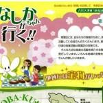 なしかちゃんが行く!!(青葉区地域力応援通信Vol.8)