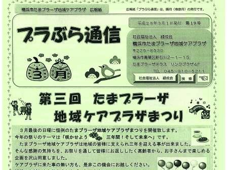 プラぶら通信 第19号(横浜市たまプラーザ地域ケアプラザ)
