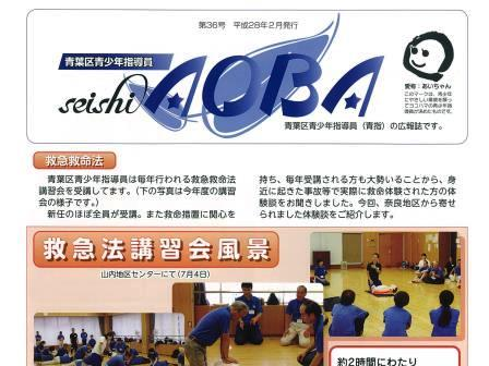 seishi AOBA  第36号(青葉区青少年指導員広報誌)