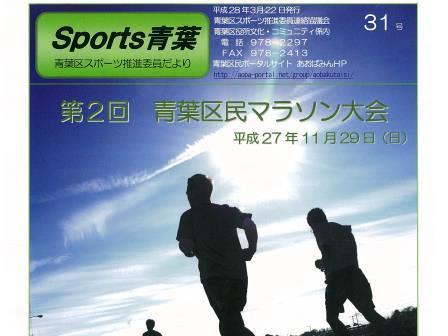 Sports青葉 31号