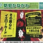 「その親心にイエローカード」 神奈川県警察