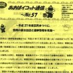 あおばイコット通信 No.57