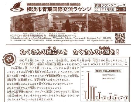 青葉国際交流ラウンジニュース No.100