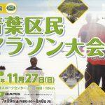 第3回青葉区民マラソン大会