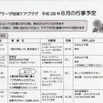 横浜市たまプラーザ地域ケアプラザ8月行事予定