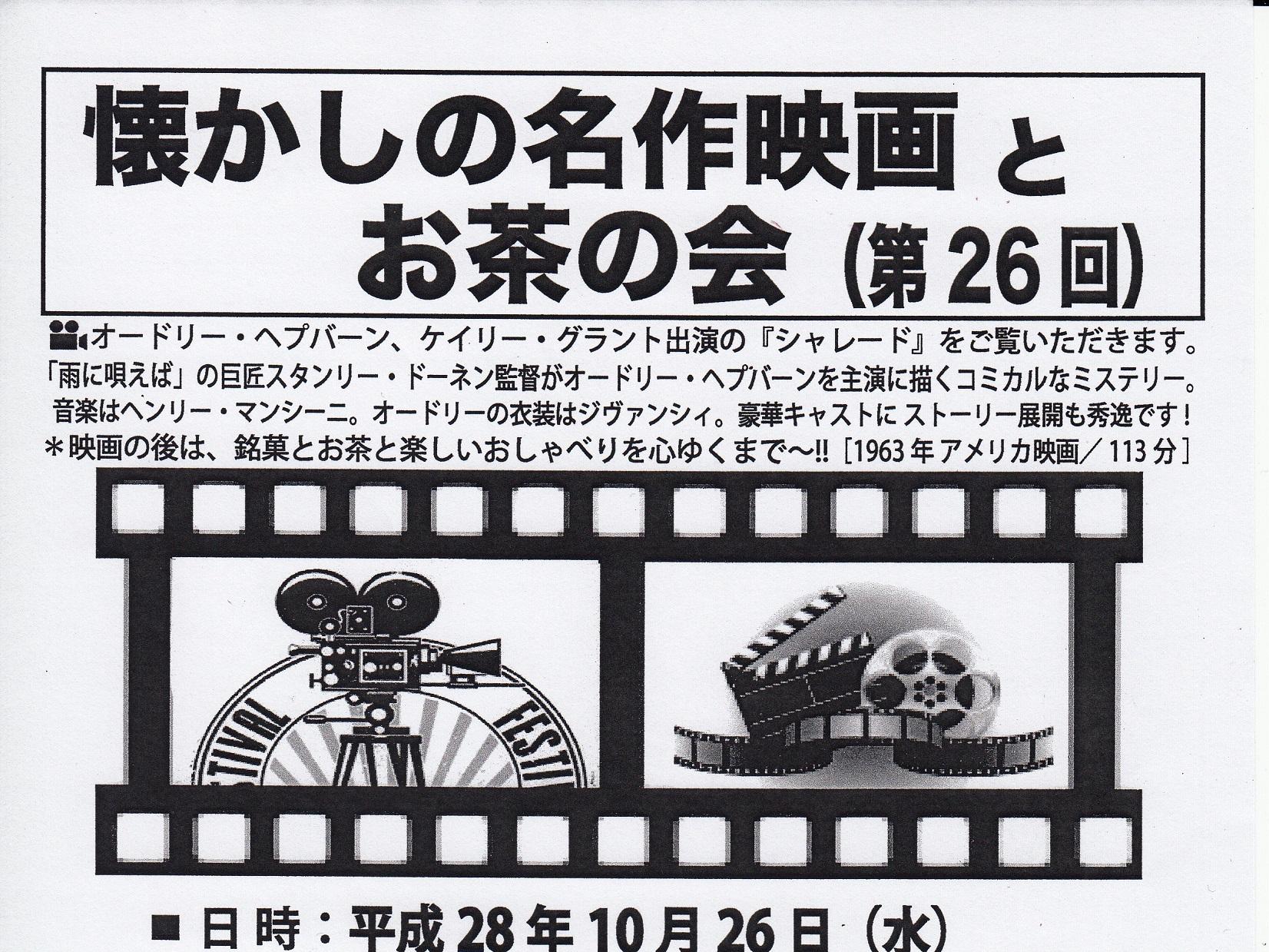懐かしの名作映画とお茶の会(第26回)