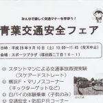 青葉交通安全フェア
