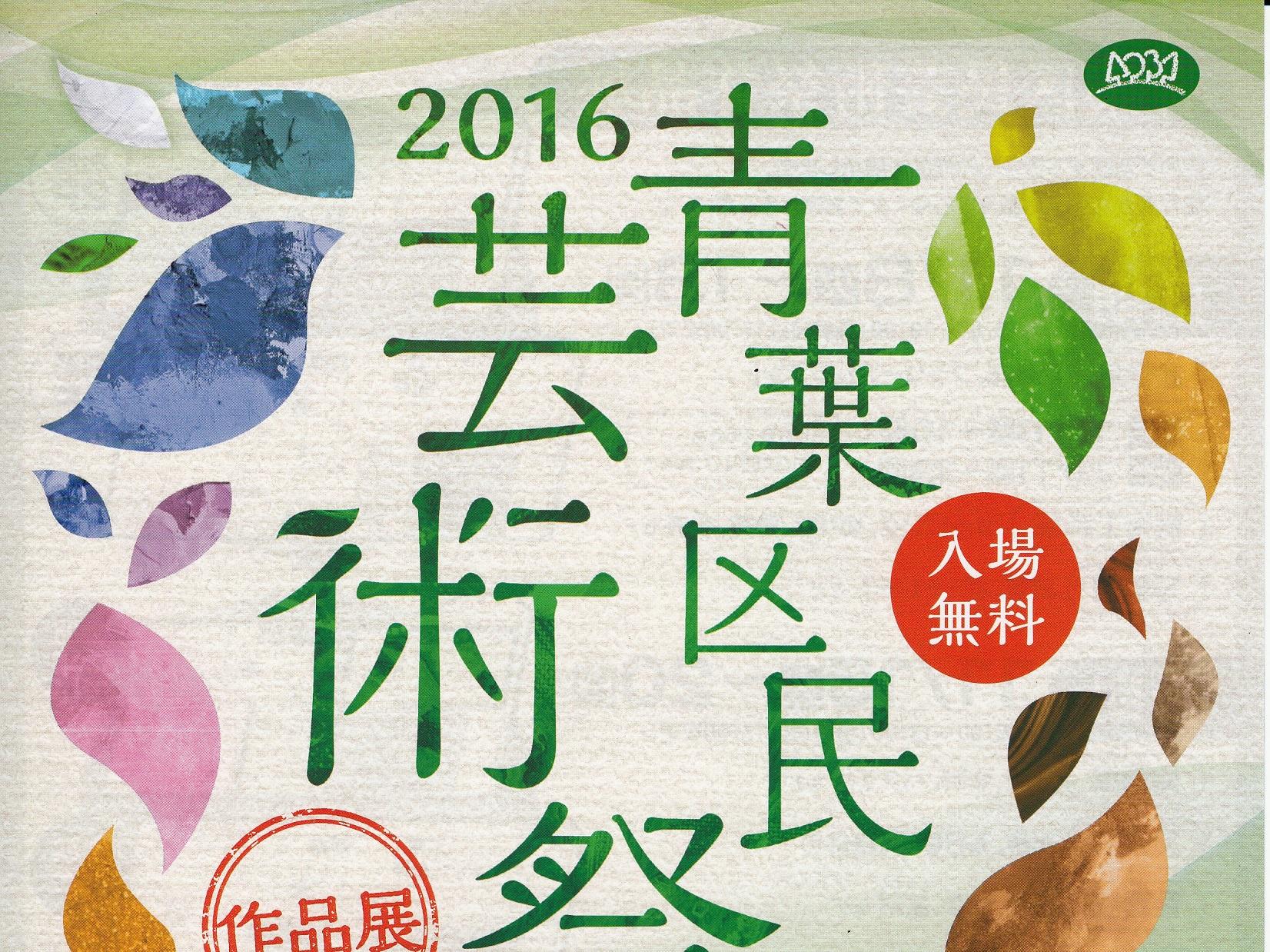 2016青葉区民芸術祭作品展