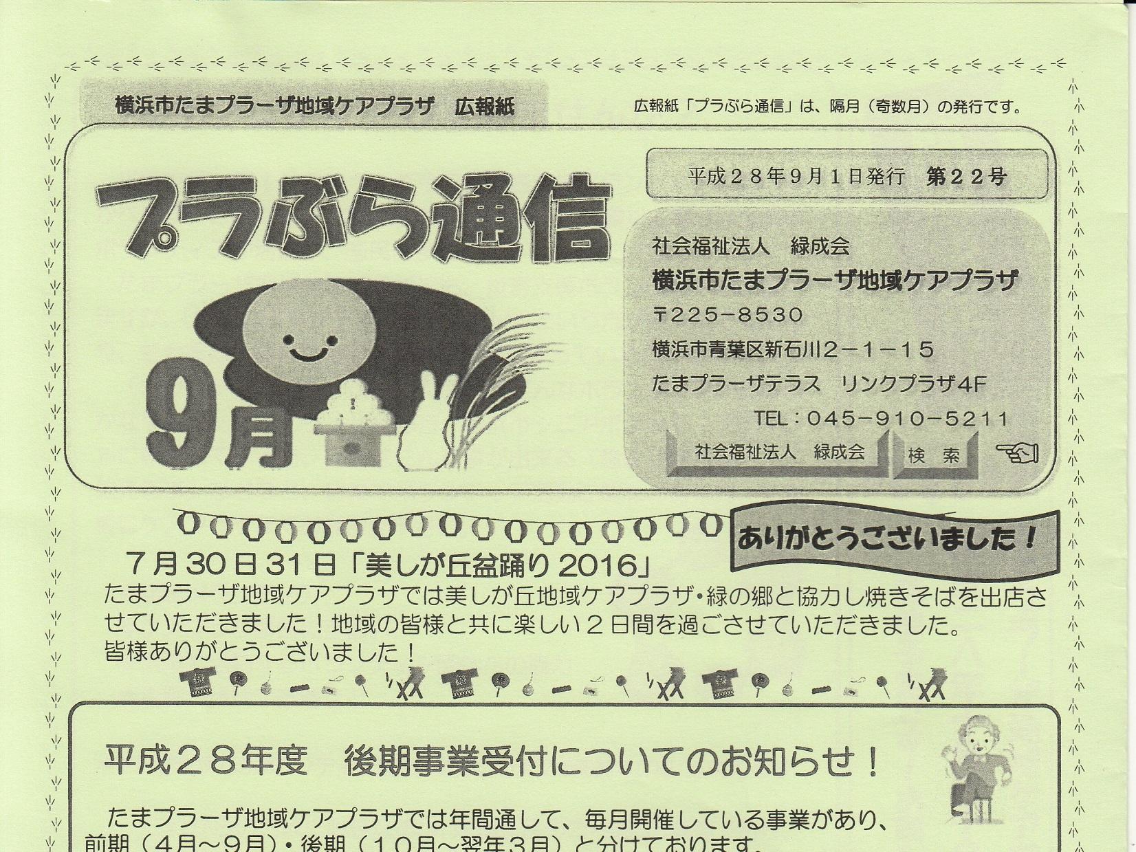 プラぶら通信第22号(横浜市たまプラーザ地域ケアプラザ)