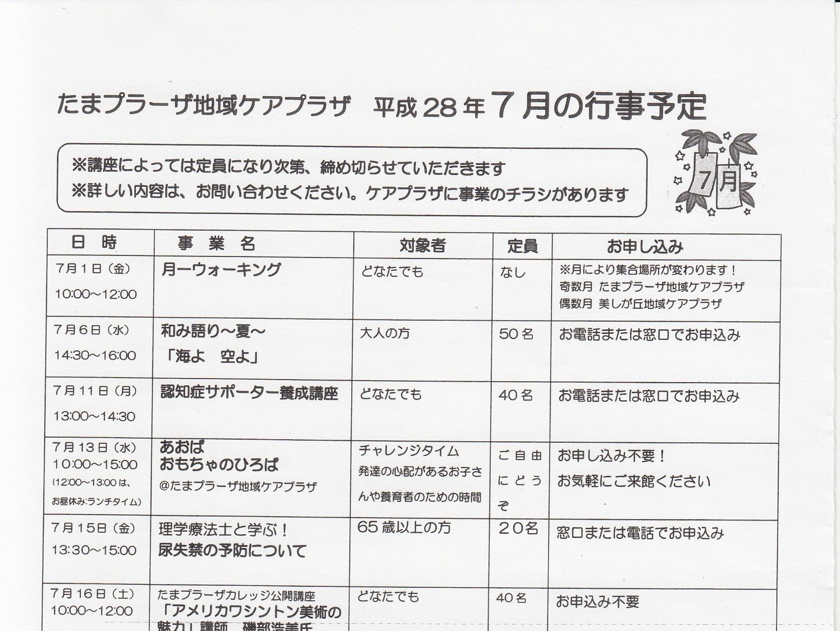 横浜市たまプラーザ地域ケアプラザ 7月行事予定