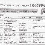 横浜市たまプラーザ地域ケアプラザ9月行事予定