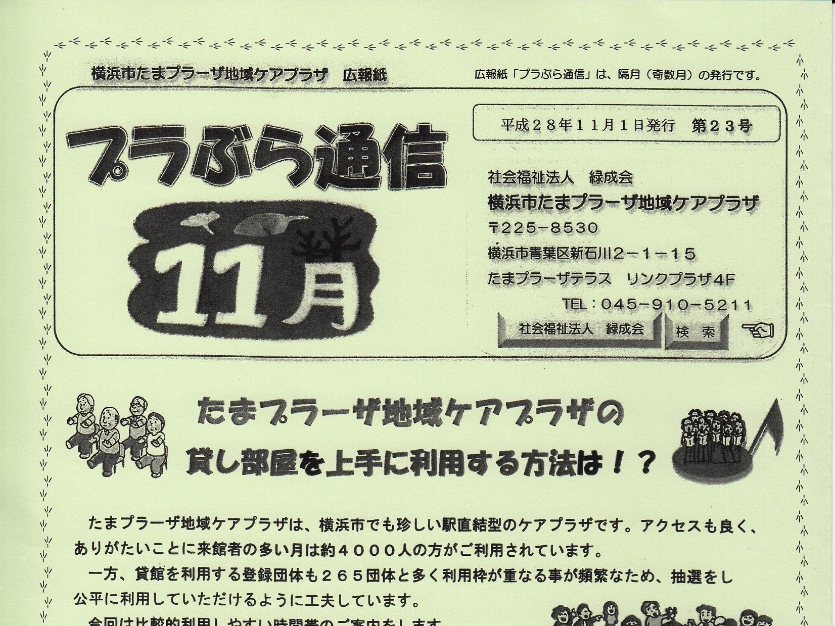 プラぶら通信第23号(横浜市たまプラーザ地域ケアプラザ)