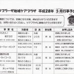 横浜市たまプラーザ地域ケアプラザ 5月行事予定