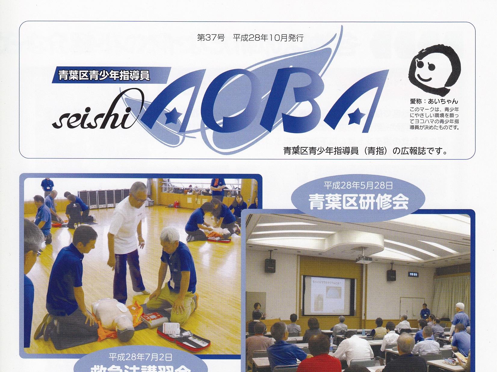 青葉区青少年指導員 AOBA第37号