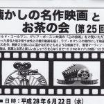 懐かしの名作映画とお茶の会(第25回)
