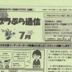 プラぶら通信 第21号(横浜市たまプラーザ地域ケアプラザ)