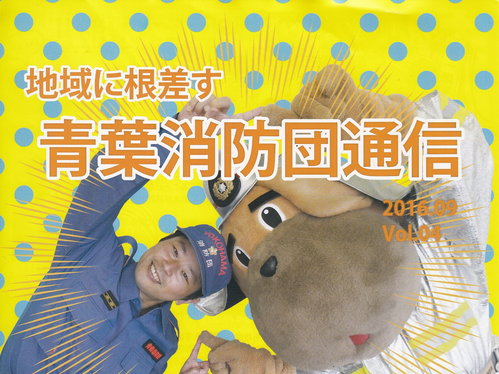 青葉消防団通信vol.4