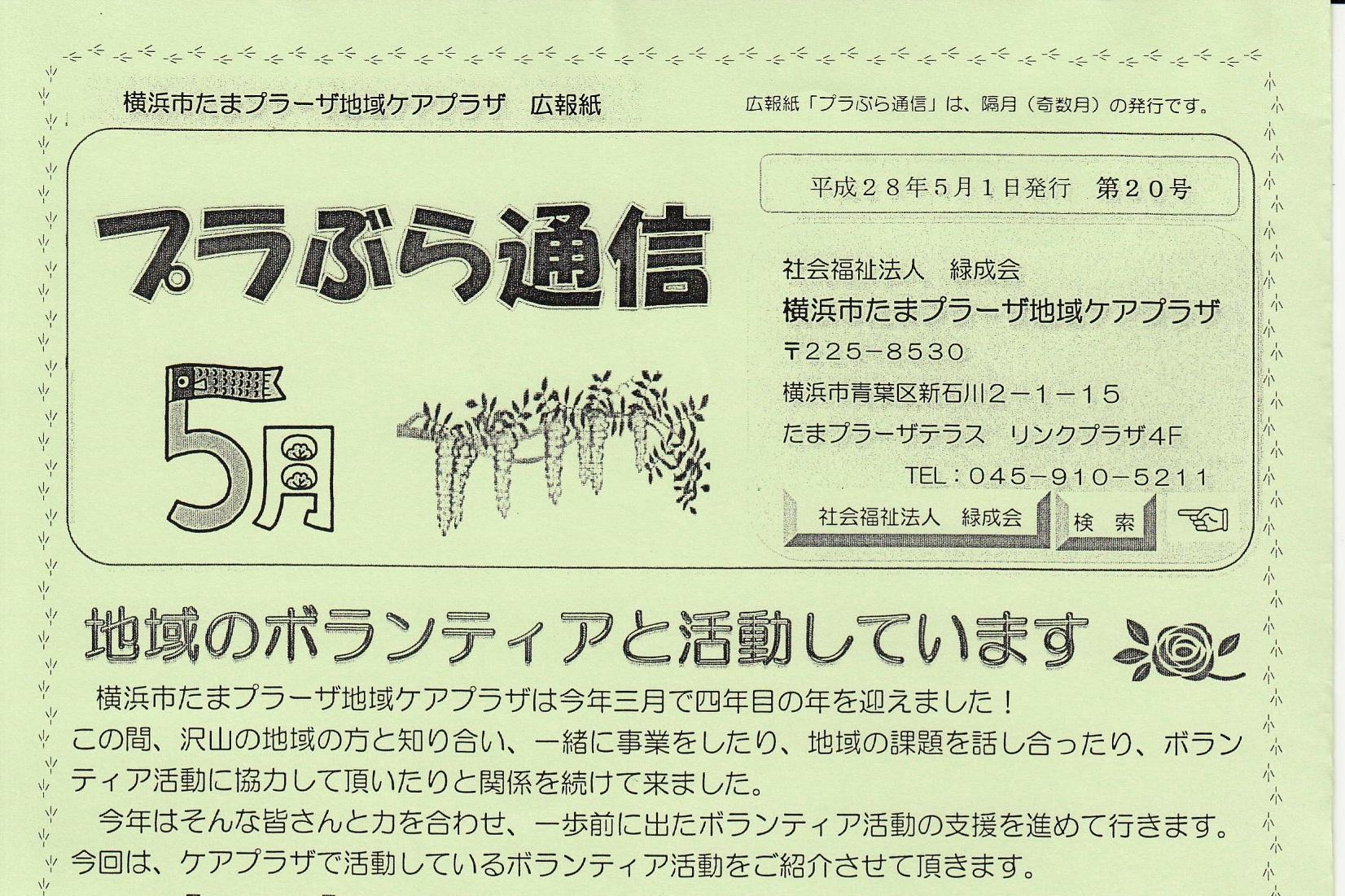 プラぶら通信 第20号(横浜市たまプラーザ地域ケアプラザ)