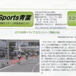 Sports青葉 32号