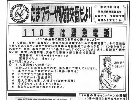 たまプラーザ駅前交番だより(平成29年1月号)