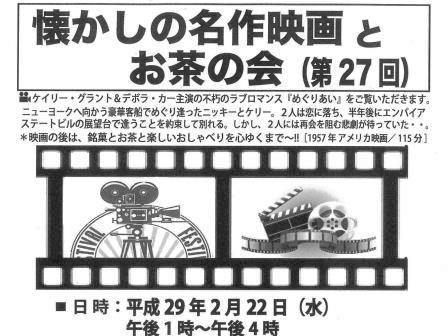 第27回懐かしの名作映画『めぐりあい』とお茶の会