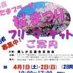 第8回 たまプラーザ桜まつり フリマ出店者募集!