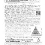 美中通信 3月号