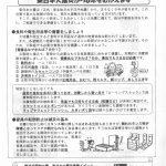 東日本大震災から6年をむかえます