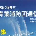 地域に根差す 青葉消防団通信 2017.3
