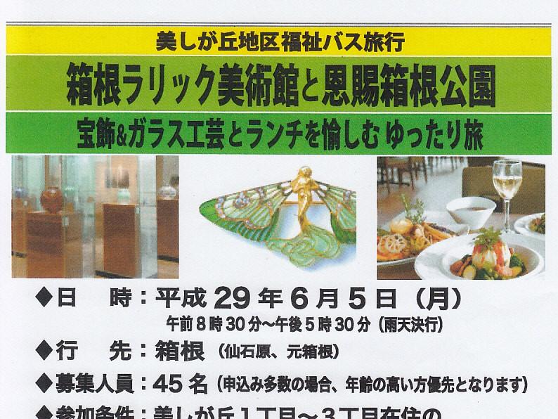 箱根ラリック美術館・恩賜箱根公園に行きませんか?