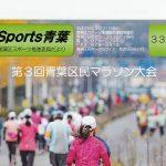 Sports青葉33号
