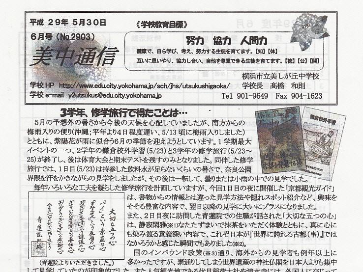 美中通信6月号(No.2903)