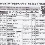 横浜市たまプラーザ地域ケアプラザ7月行事予定