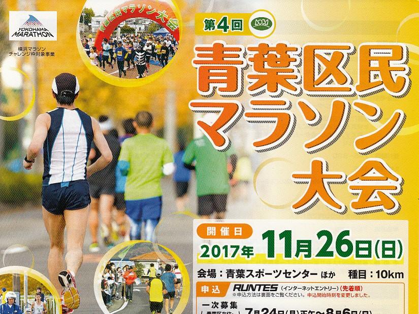 第4回青葉区民マラソン大会
