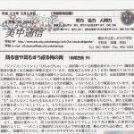 美中通信7月号(No.2904)