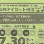 あおばイコット通信 No.60