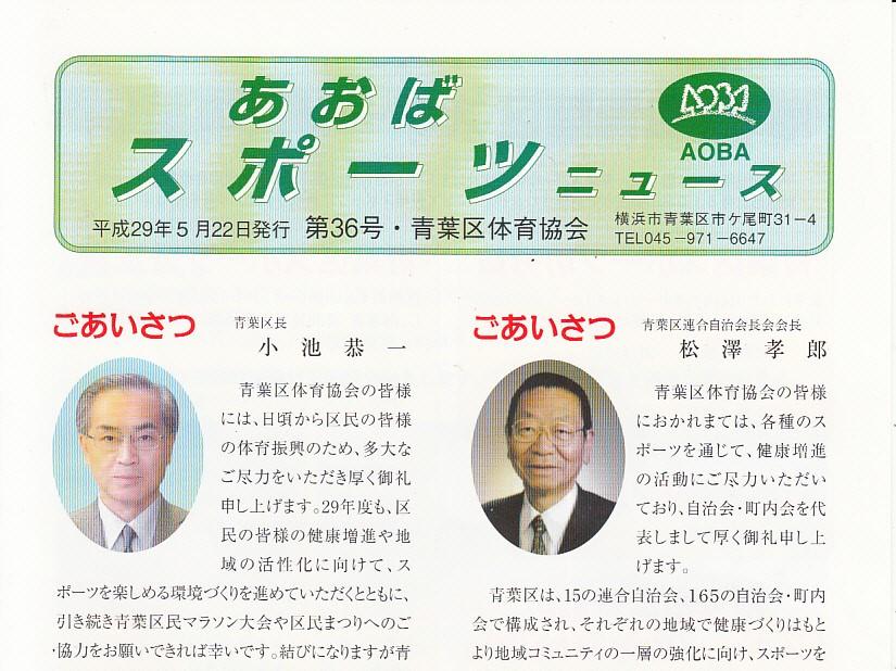 あおばスポーツニュース 第36号