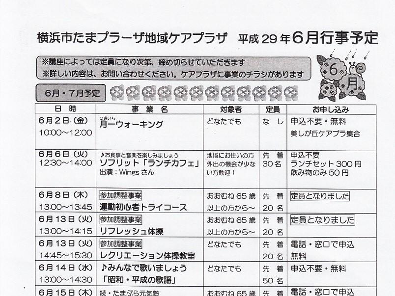 横浜市たまプラーザ地域ケアプラザ6月行事予定